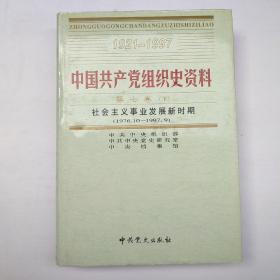 中国共产党组织史资料(12)