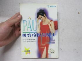 《杨宝玲扮靓贴士》香港小姐扬宝玲签名本