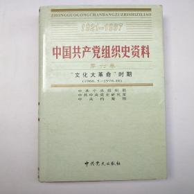 中国共产党组织史资料(10)