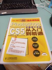 Photoshop CS5平面设计实战从入门到精通