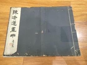民国珂罗版(陈老莲画册)
