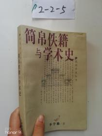简帛佚籍与学术史