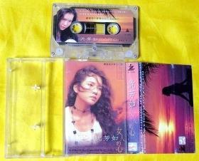 磁带                 沈芳如《女人的心》1996
