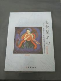 大智慧之心:金刚经 所说的菩萨道及其修行