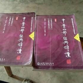 中医四部经典解读:上下(黄帝内经,金匮要略,伤寒论,温病学读本)