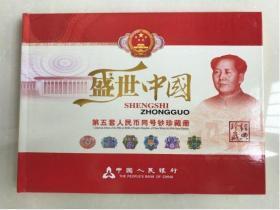 第五套人民币同号钞珍藏册;