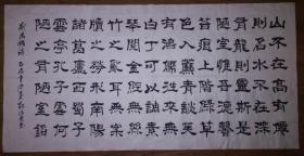 手书真迹书法:郭德贵隶书《陋室铭》四尺