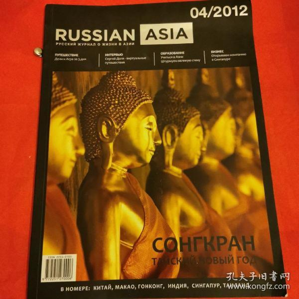 RUSSIAN ASIA ISSUE 2012.4