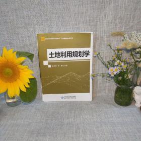 新世纪高等学校教材·土地管理核心课系列教材:土地利用规划学