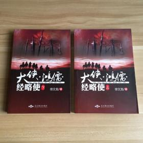 大侠·鸿儒·经略使(上下册)
