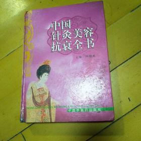 中国针灸美容抗衰全书