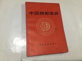 中国糕点集锦