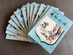 飞狐外传 十三册薄本