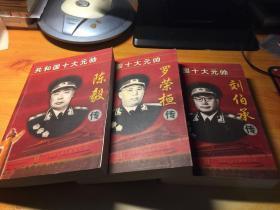 共和国十大元帅 罗荣桓传.刘伯承传.陈毅传(三本合售)