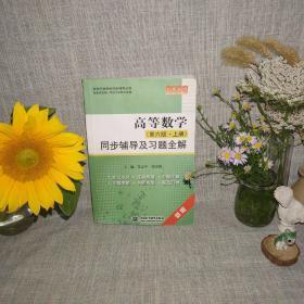 高等数学(第6版·上册)同步辅导及习题全解
