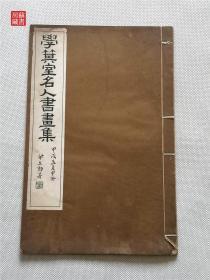 学箕室名人书画集 民国23年 初版初印 珂罗版