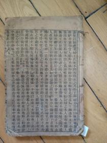 聊斋志异评注(卷15-卷16)