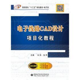 电子线路CAD设计项目化教程 正版 冯伟 9787560644325
