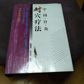 中国针灸对穴疗法,有邓良月题词