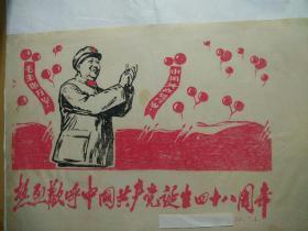 热烈欢呼中国共产党诞生四十八周年(彩色,油印,8开)