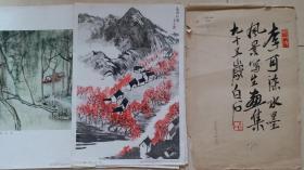 《李可染水墨风景写生画集》(8开,存13张,仅印2380)56年1版1印