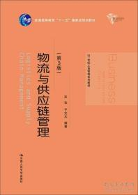 二手正版物流与供应链管理第三3版 宋华 中国人民大学出版社