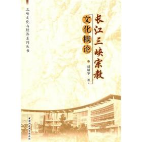长江三峡宗教文化概论