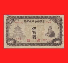 【0178】E42·VKG0850442【钱币-中国联合准备银行·伍百圆·无年号·华北政务委员会财务厅印刷局印制·100×178mm·长号码】