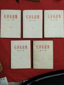 毛泽东选集  1一5卷。