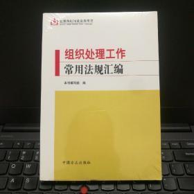 监督执纪问责业务用书:组织处理工作常用法规汇编
