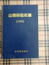 山西民政年鉴 1996