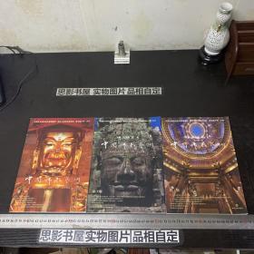 中国佛教艺术(第2.3.4辑合售)