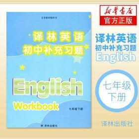 译林英语初中补充习题 七年级下册 义务教育教科书 7年级下册初一下 中学教材英语书配套补充习题学生用书英语课本教材英语书 正版