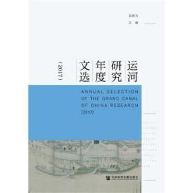 (2017)运河研究年度文选 正版 宫辉力 9787520136938