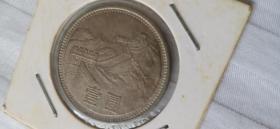 一枚81年长城币一元