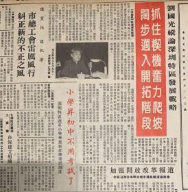 深圳特区 1985年4月24日  1*刘国光从论深圳特区发展战略。 2*深圳特区改革小学毕业和升学考试制度。 38元