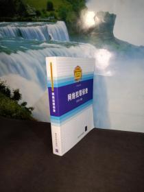 网络犯罪侦查 刘浩阳 著 / 清华大学出版社 / 2016-12  / 平装