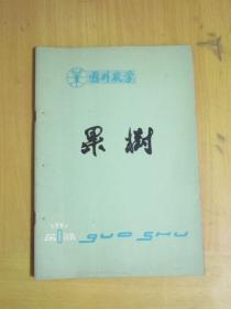 创刊号:国外农学——果树  1981年 第1期
