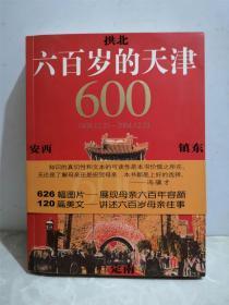 六百岁的天津