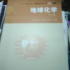 """""""十一五""""国家重点图书,中国科学技术大学精品教材:地球化学"""