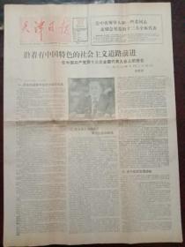 天津日报,1987年11月4日沿着有中国特色的社会主义道路前进——总书记在中国共产党第十三次全国代表大会上的报告;天津医学院毕业生、老山前线某部军医姚连生因劳累过度,病逝老山,荣立二等功;绍兴成为我国最大黄酒出口基地,对开八版套红。