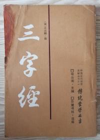 """三字经""""传统蒙学丛书"""""""