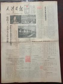 天津日报,1987年10月25日党的十三大今天上午开幕,预备会议和主席团首次会议昨举行;世界首都城市会议在加拿大首都渥太华闭幕;柏林建城750周年,民主德国举行庆典,对开八版套红。