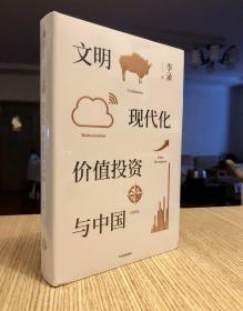 书友实拍反馈 文明 现代化 价值投资与中国 中信