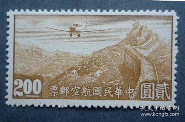 航空邮票  航4 中华民国航空邮票 香港版航空邮票 无水印 2元 全新