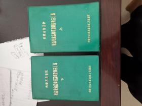 内蒙古自治区家畜家禽品种资源调查报告汇编上下册