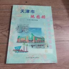 天津市地图册