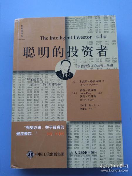 聪明的投资者(第4版注疏点评版)