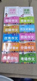 名师手把手小学生 3-6年级  作文 全十册  大32开本  包快递费