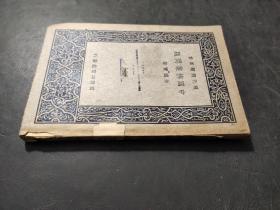 中国棉业问题   现代问题丛书  初版